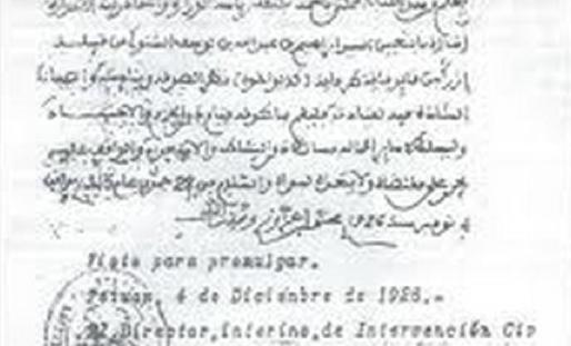 الوثائق المغربية في بعض دور الأرشيف العالمية