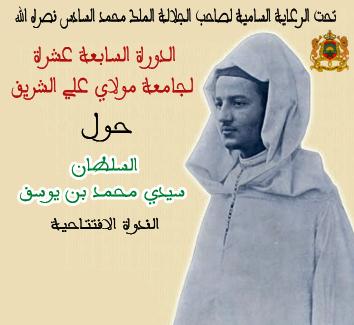 الندوات العلمية للدورة السابعة عشرة لجامعة مولاي علي الشريف