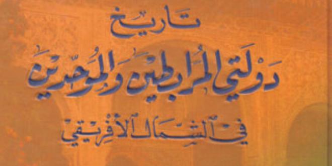 مقرر ومراجع مادة تاريخ المرابطين والموحدين