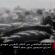 شكوك حول سرقة النشيد اللبناني من الريف شمال المغرب