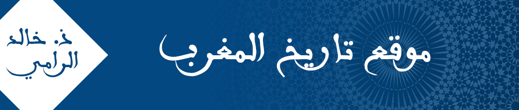 موقع الدكتور خالد الرامي