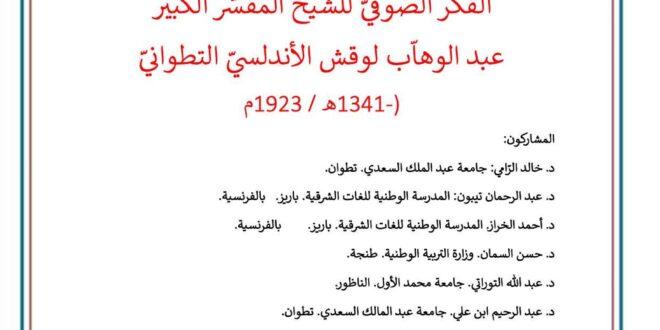 ندوة علمية : الفكر الصوفي للشيخ المفسر الكبير عبد الوهاب لوقش