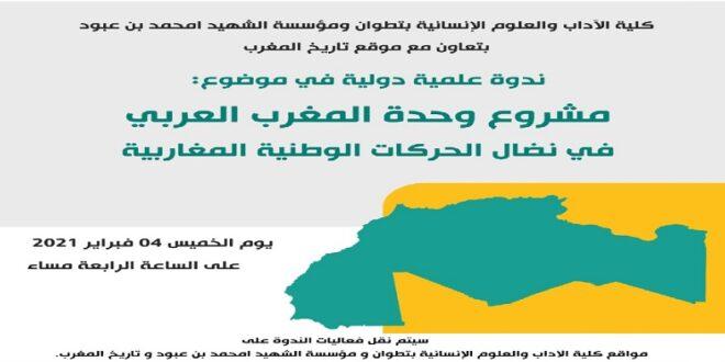ندوة علمية:مشروع وحدة المغرب العربي